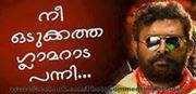 Comedy malayalam movie dialogue
