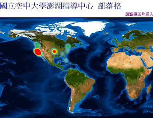 國立空中大學澎湖指導中心部落格