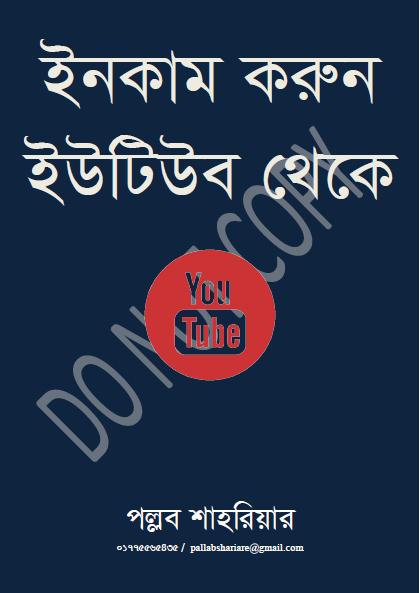 Bangla forex ebook download
