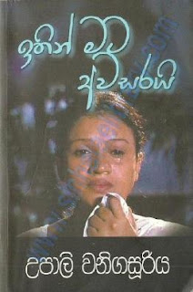 ithin mata awasarayi sinhala novel