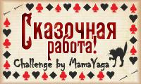 Я - победитель конкурса блога МамаЯга