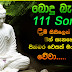 Bodu Bathi Gee 111 Sinhala Mp3 Songs