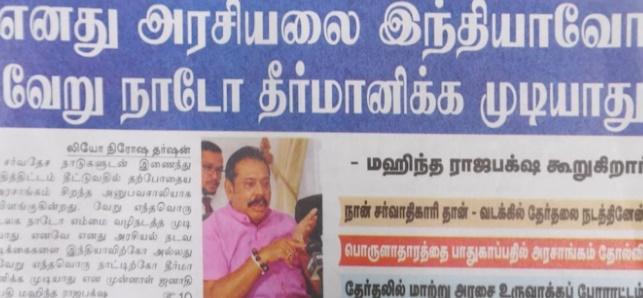 News paper in Sri Lanka : 23-09-2018