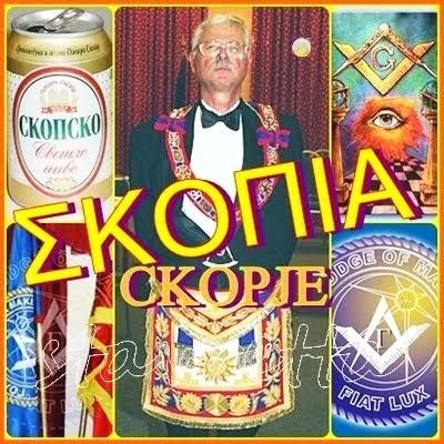 ΣΚΟΠΙΑ - ckopje