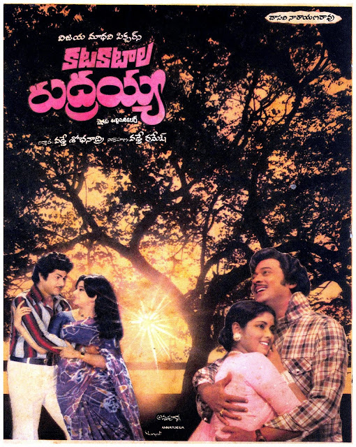 Katakatala Rudraiah Telugu Mp3 Songs Free  Download 1978