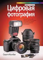книга Скотта Келби «Цифровая фотография. Том 2» (2-е полноцветное издание)