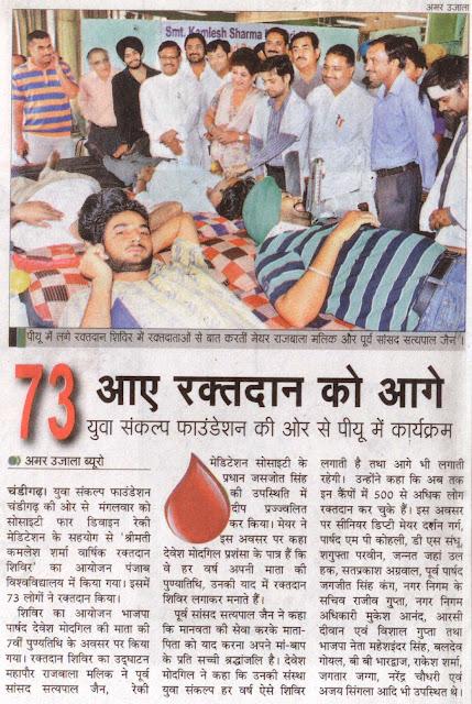 पीयू में लगे रक्तदान शिविर में रक्तदातायों से बात करतीं मेयर राजबाला और पूर्व सांसद सत्य पाल जैन|