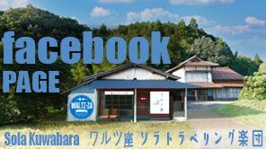 ワルツ座 ソラトラベリング楽団 FBページ