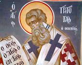 «Περί δόγματος και καταστάσεως επισκόπων». ~ Άγιος Γρηγόριος Θεολόγος