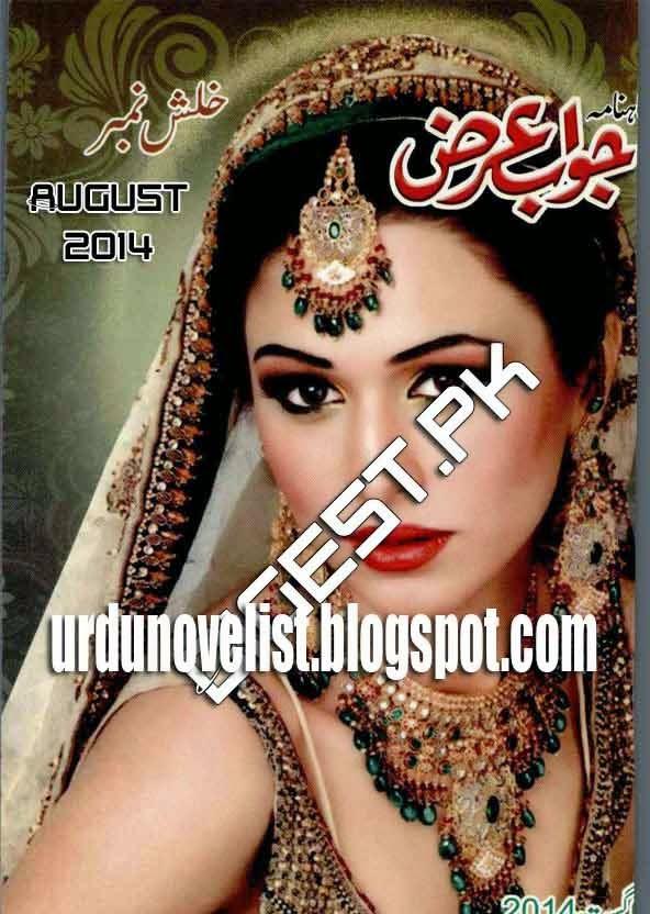 Jawab E Arz Digest August 2014