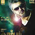 Arrambam (2013)  songs