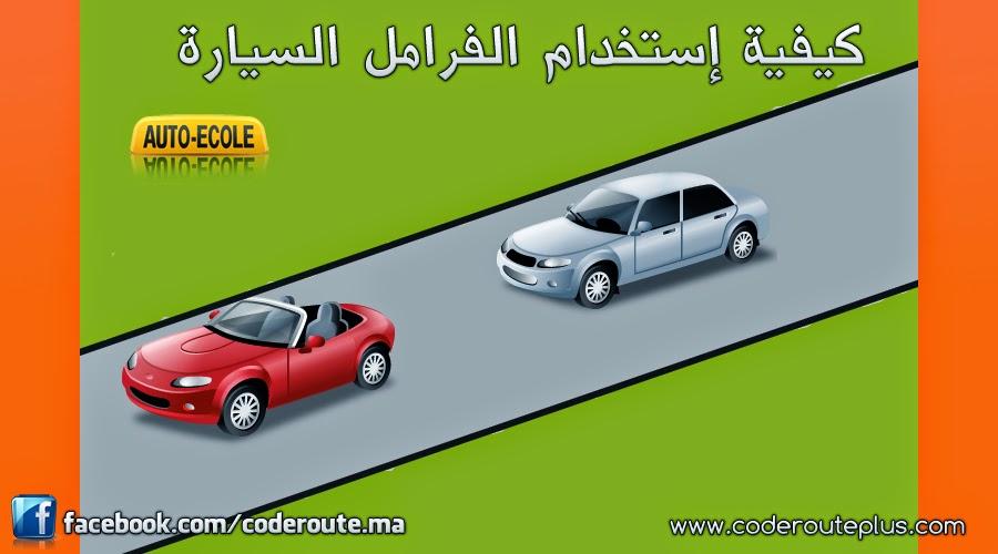 code de la route maroc 2015 code route maroc 2020 permis de conduire. Black Bedroom Furniture Sets. Home Design Ideas