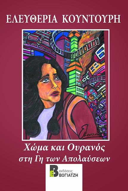 http://www.ekdoseis-vogiatzi.gr/bookshtmls/xoma_kai_ouranos.html