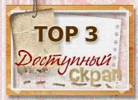 """Альбом для малышки Эмилии попал в ТОП-5 блога """"Доступный скрап"""""""