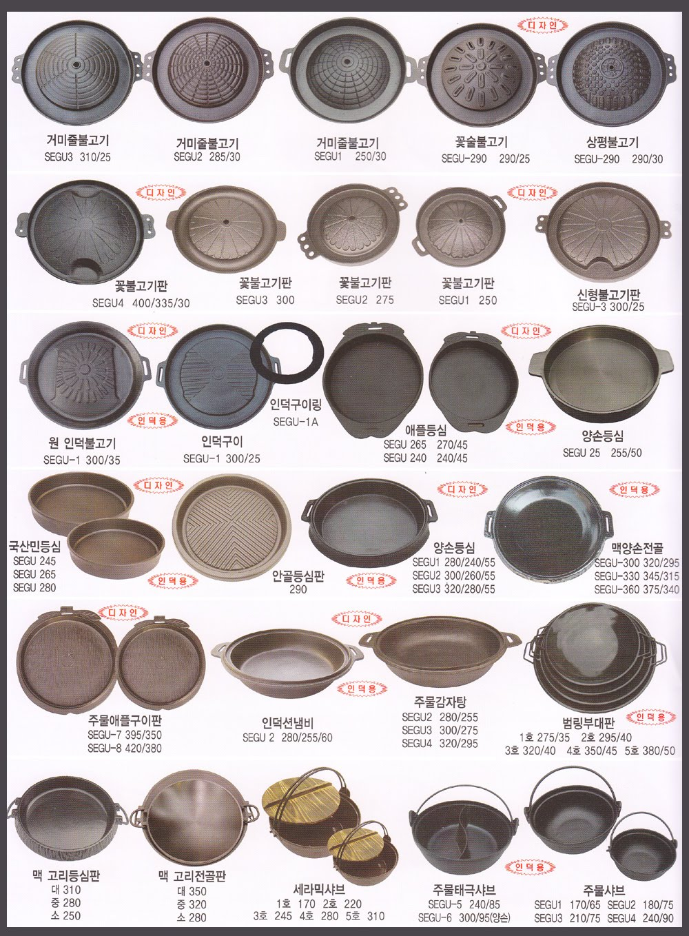 Korea-Seoul-Map: korean,korea,cast iron pot,cookware,pan,kichen ...