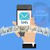 طريقة ارسال رسائل قصيرة الى جميع هواتف العالم مجانا من الموبايل و الحاسوب