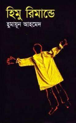 http://downloads.ziddu.com/download/24231186/Himu-Rimande_new-book_08.pdf.html ডাউনলোড করে নিন হুমায়ুন আহমেদ স্যার এর হিমু কালেকশনের সাতটি ইবুক