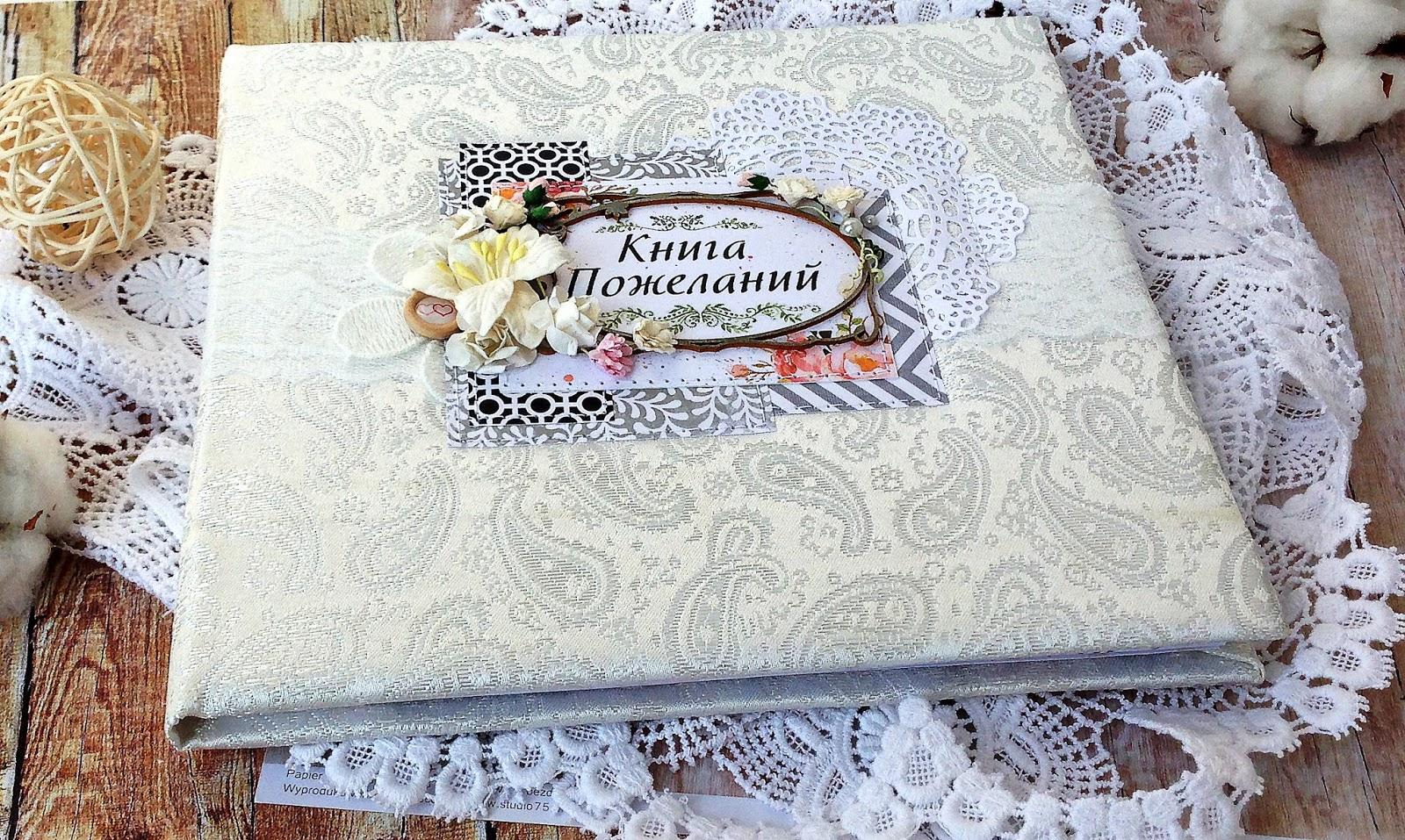 Книги пожеланий на свадьбу в минске