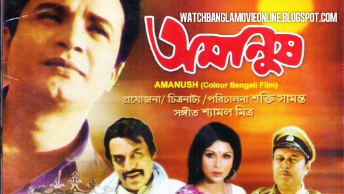 New Bangla Moviee 2016 click hear.............. AMANUSH1974+Watch+Online