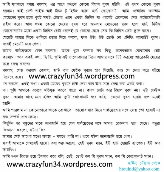 Bangla Choti World Daily Golpo Story Magazine
