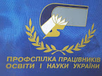 Чернігівська обласна організація Профспілки працівників освіти і науки України