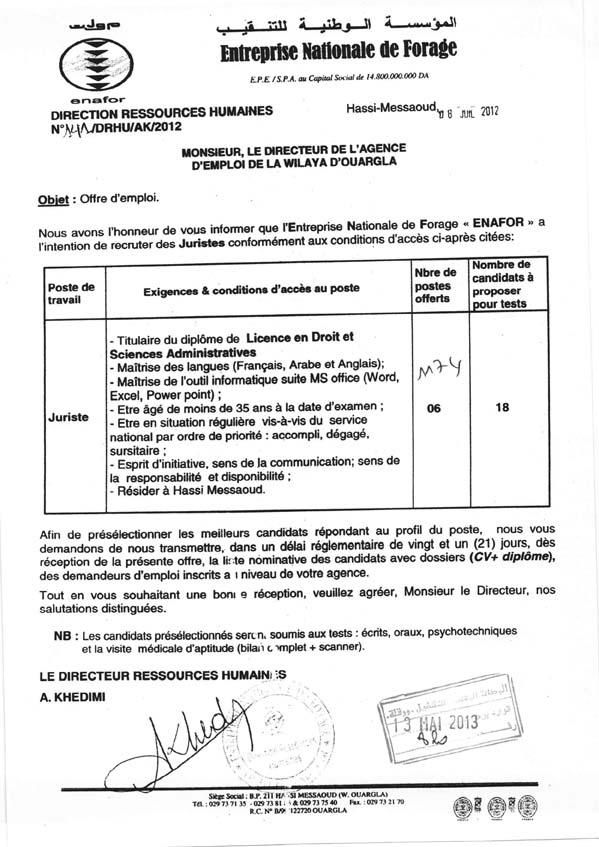 التوظيف في الجزائر إعلان توظيف في المؤسسة الوطنية للتنقيب بورقلة