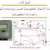 تحميل كتاب تغذية الأحمال الكهربائية للمبنى وتركيب العدادات الكهربائية
