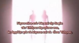 Η αθάνατη ελληνικότητα