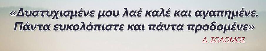 Καλημέρα Ελλάδα..... ψηλά το κεφάλι και το ηθικό μας