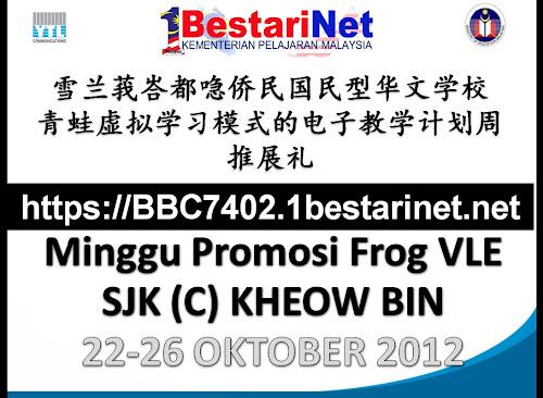 学习环境之电脑教学计划 Virtual Learning Environment-Frog