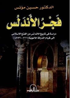 حمل كتاب فجر الأندلس دراسة في تاريخ الأندلس من الفتح الإسلامي إلى قيام الدولة الأموية 711-756م - حسين مؤنس