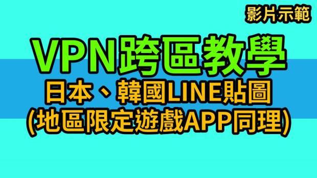 【教学】VPN跨区『影片示範』:日本韩国LINE贴图、游戏APP - WangHenryptt網頁版登入