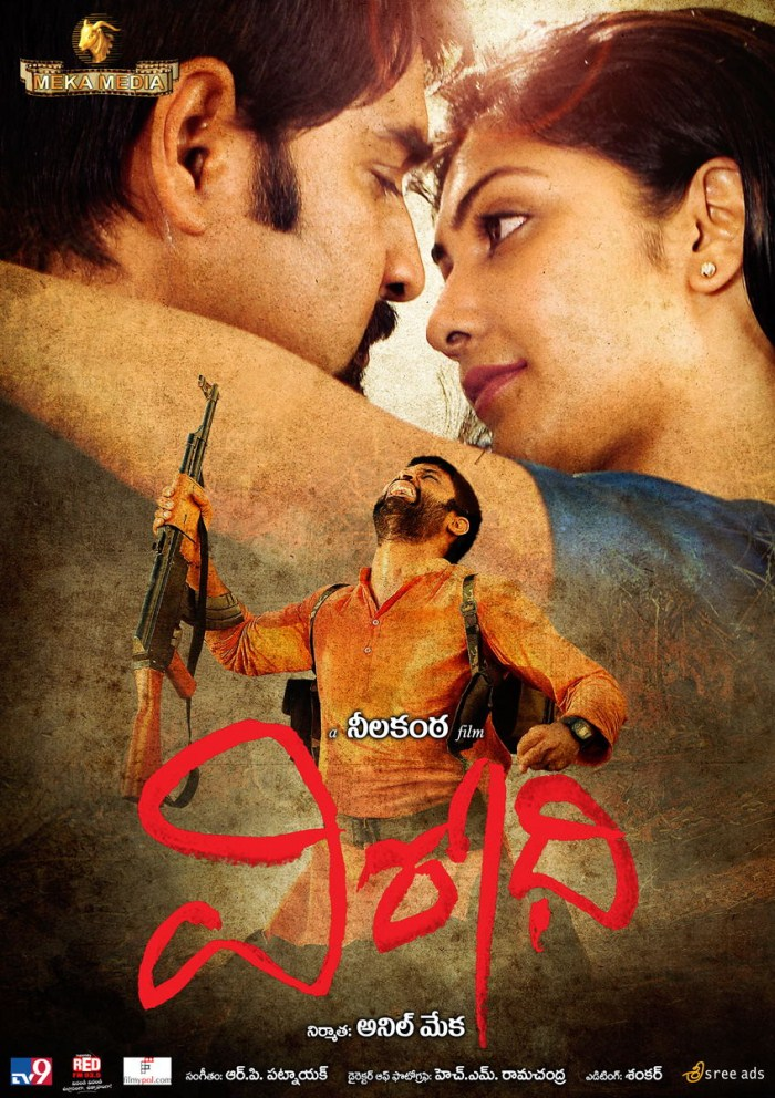 Virodhi ( film)