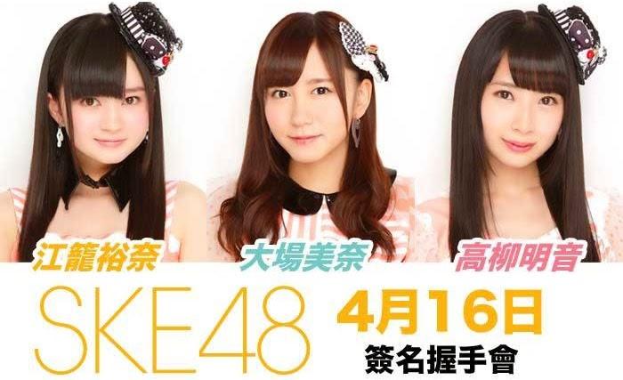 ego-yuna-oba-mina-dan-takayanagi-akane-jumpa-fans-di-hongkong