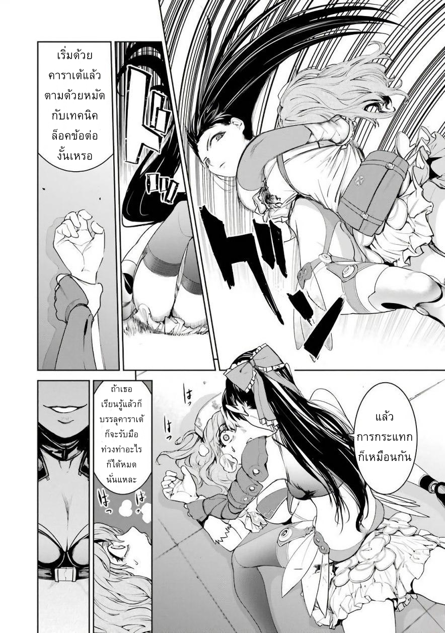 Mahou Shoujo Tokushuusen Asuka ตอนที่ 21 TH แปลไทย
