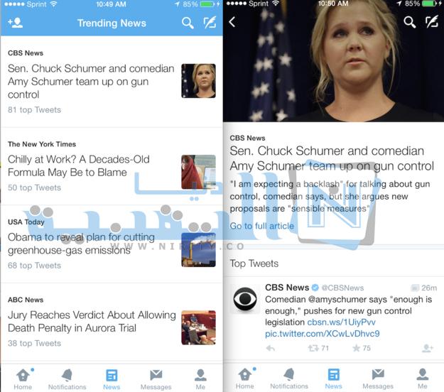 تويتر تختبر تبويب الأخبار الجديد