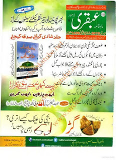 Ubqari Magazine April 2015 Read Online