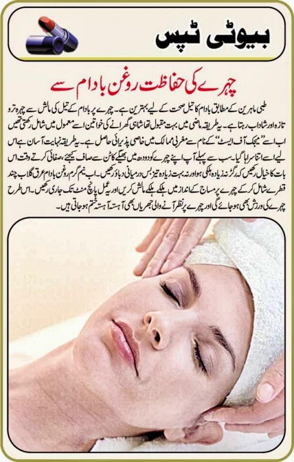 Chehre Ki Hifazat RoghaneBadaam Se  Beauty Tips Info