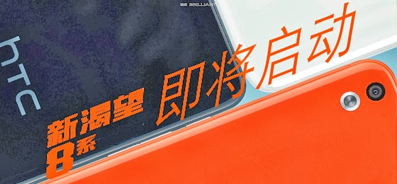 HTC-published-more-HTC-Desire-8-photo-before-the-launch-13MP-Camera