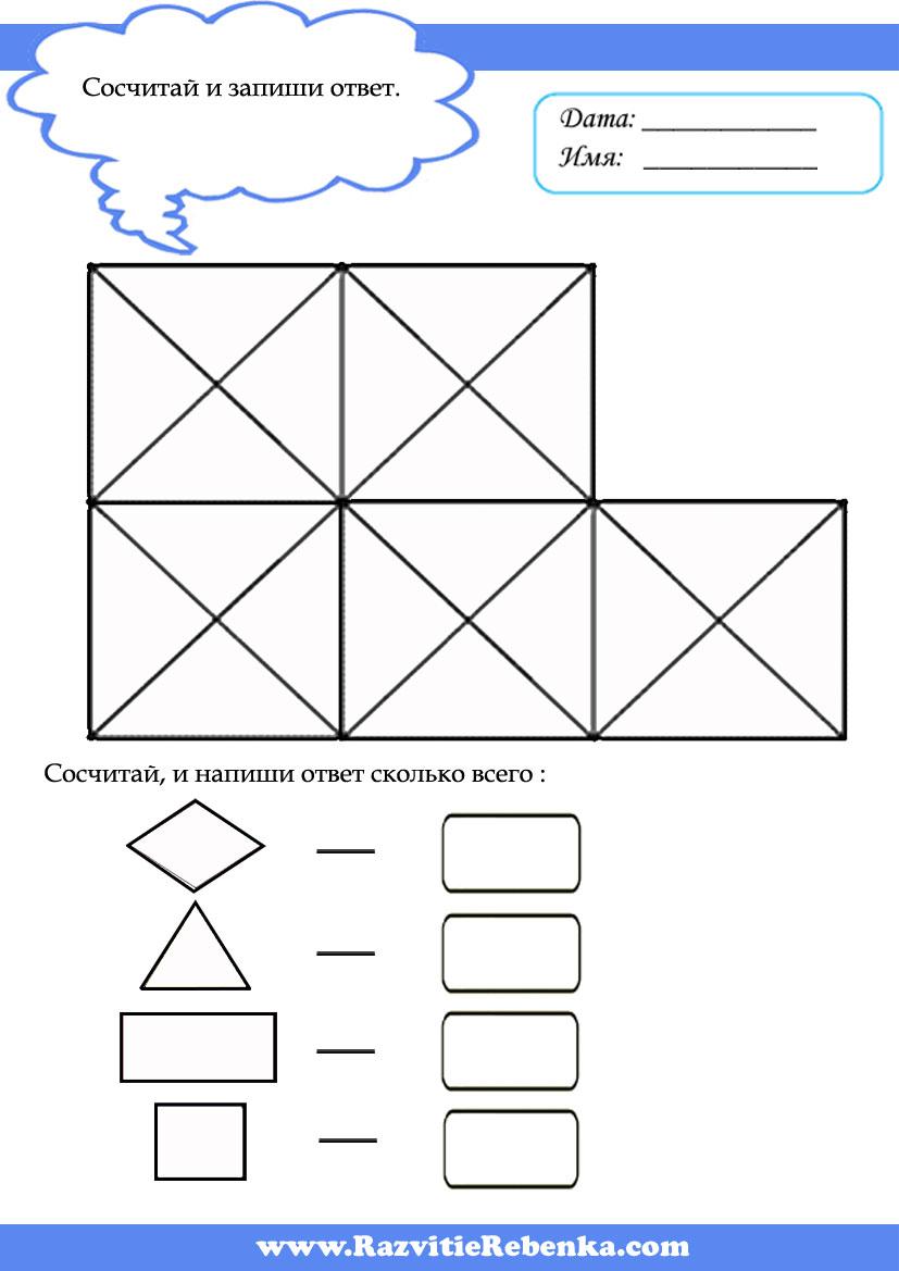Раскраски с заданиями по математике для 1 класса