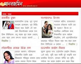 bangladashe potrika