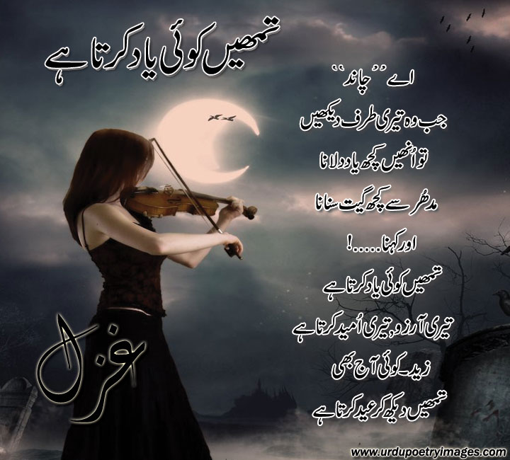Very Sad Ghazals in Urdu Urdu Sad Ghazal Images