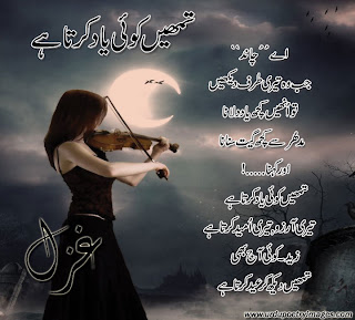 urdu sad ghazal images