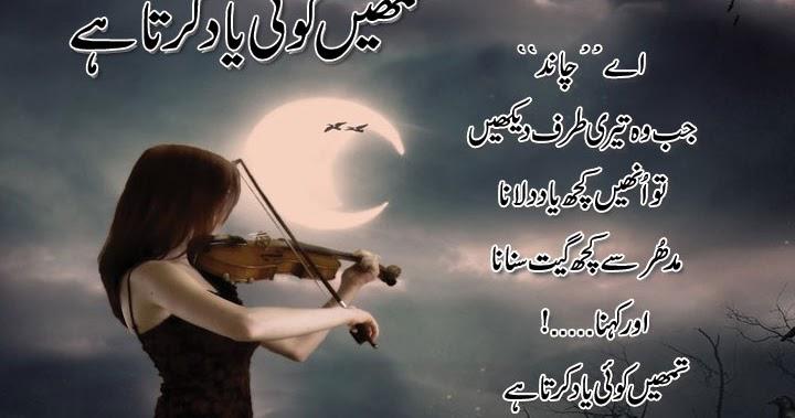 Very Sad Urdu Ghazal With Photos ~ Urdu Poetry SMS Shayari images