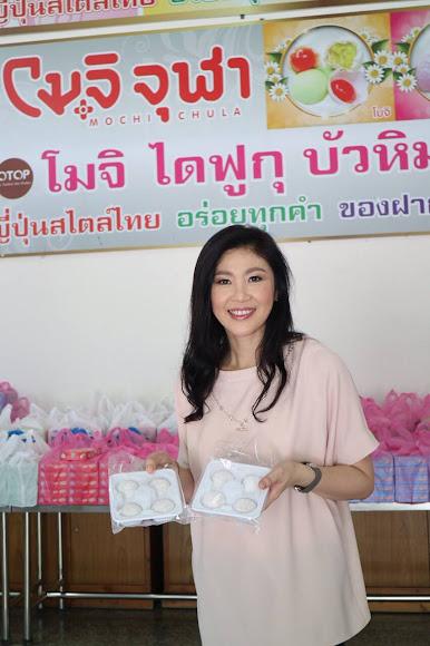 ไส้ไม่เต็ม  ใส่ไม่เต็ม _ Yingluck Shinawatra