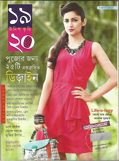 Unish Kuri 4 July 2015 Magazine PDF Download