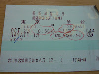 Tokyo to sendai rail ticket on Hayate obtained with Japanese rail pass