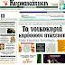 Διαβάστε ΑΠΟΨΕ τα πρωτοσέλιδα των αυριανών κυριακάτικων εφημερίδων 25/9/2011
