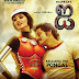 Shankar-Vikram's 'I' 12 Days Collections