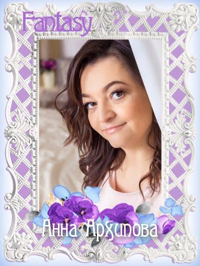 Анна Архипова